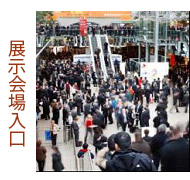 COMPAMED 2012 展示会場入口